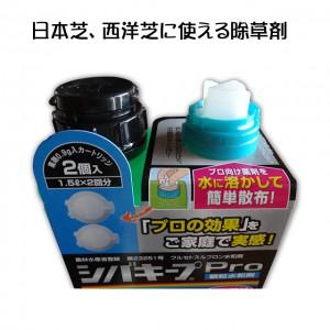 シバキープ Pro 顆粒水和剤 散布器付